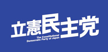 立憲民主党