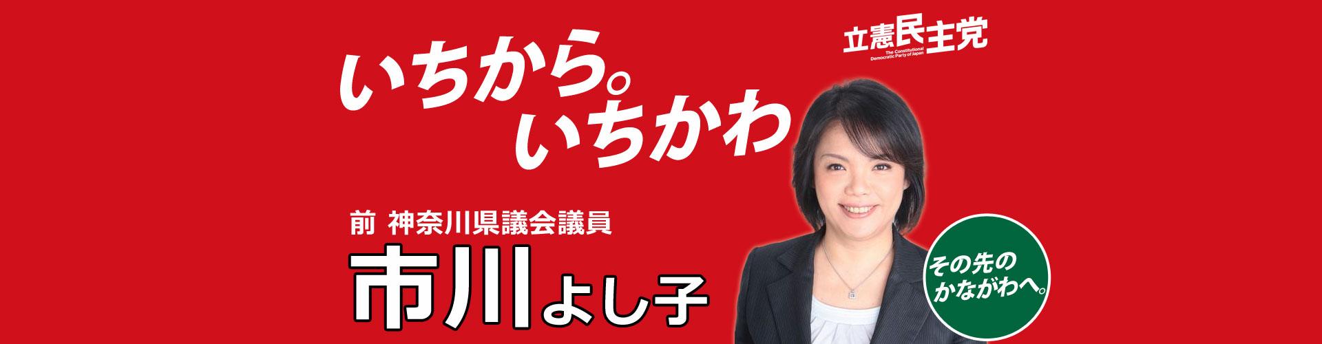 神奈川県議会議員 市川よし子