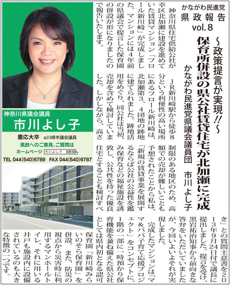 かながわ民進党 県政報告vol.8