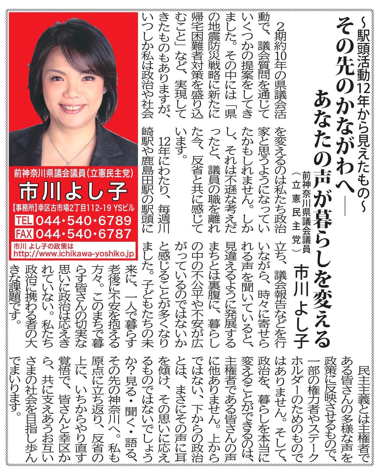 平成31年3月15日号 :タウンニュース