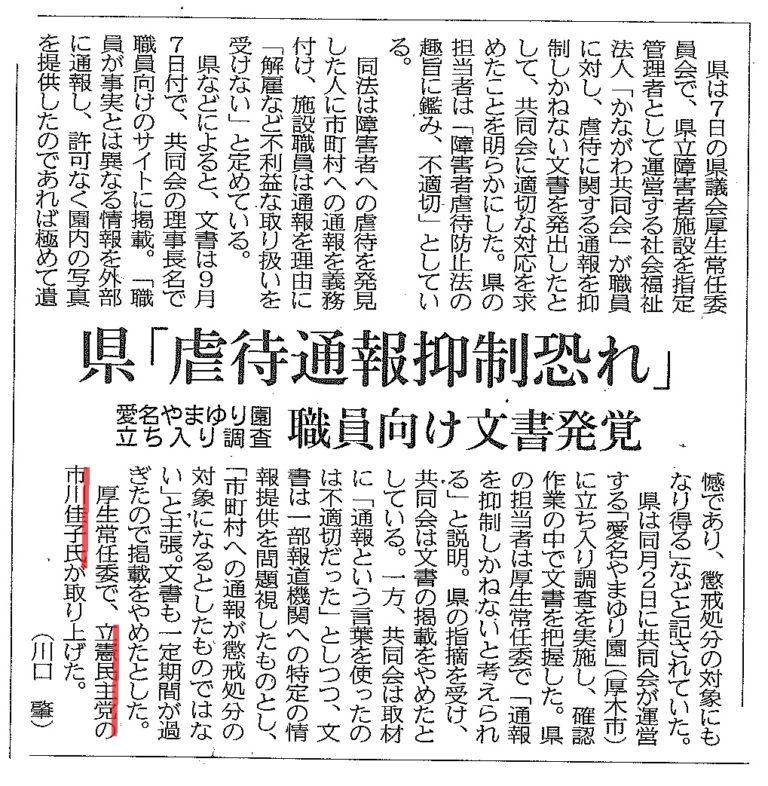 1009神奈川新聞