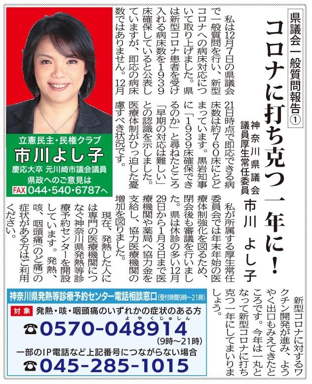 市川よし子タウンニュース1/1