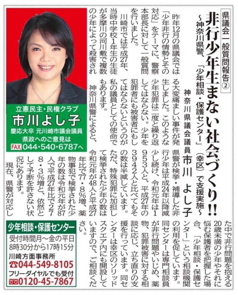 タウンニュース市川よし子3/12