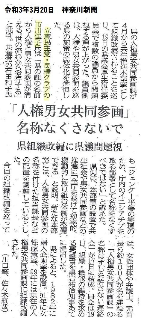 3/20神奈川新聞