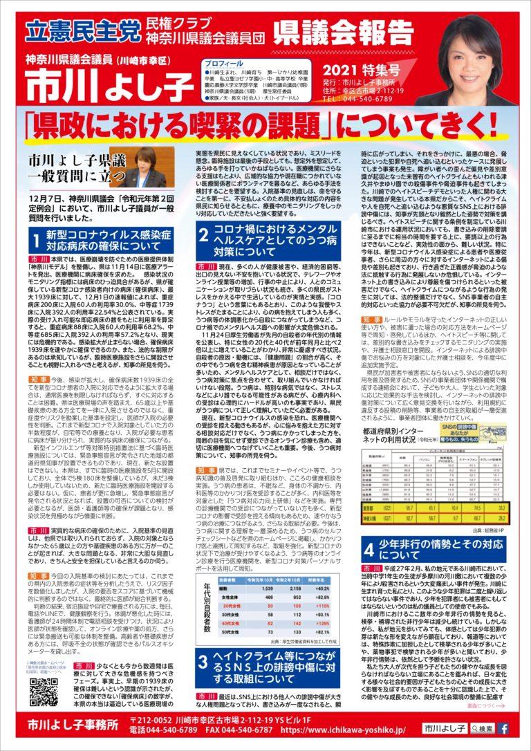 市川よし子県議会報告