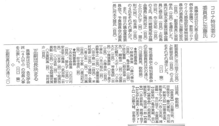20210526kanagawashinbun
