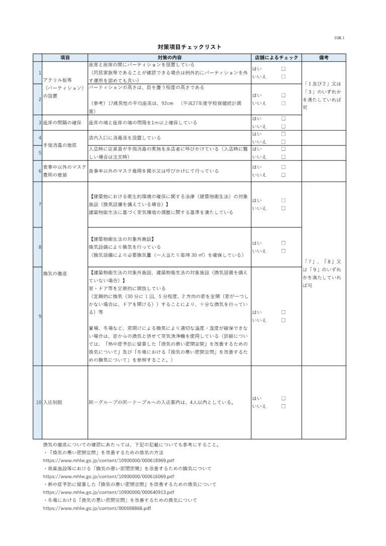 tenpoyoucheklist_pdf_page-0001